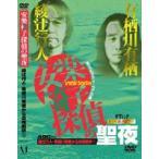綾辻行人・有栖川有栖からの挑戦状 3 安楽椅子探偵の聖夜 消えたテディベアの謎(DVD)