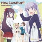 fourfolium/TVアニメーション『NEW GAME!』エンディングテーマ::Now Loading!!!!(CD)
