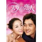 スターの恋人 DVD-BOX I [DVD]