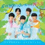 M!LK / 反抗期アバンチュール(TYPE-A/CD+DVD) [CD]