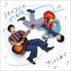 さくらしめじ / うたはつづくよどこまでも(CD+DVD) [CD]