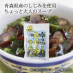 青森 しじみ 味噌汁 みそ汁 ほたて 海鮮 即席 しじみちゃん本舗 おとなのしじみスープ 7食セット
