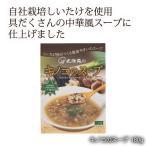 丸浅苑 キノコのスープ 180g 四国 徳島 とくしま 丸浅苑 ちいたけ 椎茸 しいたけ きのこ キノコ スープ 丸浅苑 キノコのスープ 180g