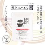 福島精肉店 極上スパイス 喜 (袋入り80g)