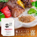 お得 大人気 送料無料 ポッキリセール 福島精肉店 極上スパイス 喜 (袋入り80g) 2袋セット