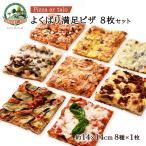 Pizza ar taio ピッツァアルターイオ  よくばり満足ピザ8枚セット 約14x14cmサイズ