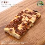 Pizza ar taio(ピッツァアルターイオ) 自家製ミートソースのラザニア風ピザ 約14...