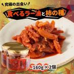 調味料 スパイス ラー油 ごはんのお供 究極の出会い マルシンフーズ 食べるラー油と柿の種 160g×2
