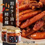 調味料 スパイス ラー油 ごはんのお供 究極の出会い マルシンフーズ 坦々ラー油と柿の種 160g×2