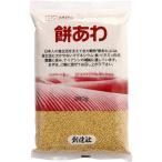 米 ごはん 雑穀 鉄分 ビタミンB1 創健社 餅あわ 380g