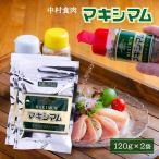 ポッキリセール 送料込み 送料無料  九州 宮崎県 中村食肉 マキシマム 詰替え用 120g×2袋