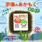 お取り寄せ 福岡県 宗像産 スーパーフード 健康 美容 老化防止 アカモク 海藻  マサエイ水産加工 宗像のあかもく 100g×3P
