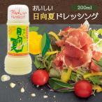 宮崎県 柑橘 おいしい お取り寄せ グルメ ギフト マスコ おいしい日向夏ドレッシング 200ml