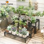 鉢 プランター 園芸 ガーデニング 庭 植物 花 プランターラック ベランダ ルームアンドホーム コベント植木鉢スタンド 3段