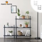 スチールラック 鉢 プランター 観葉植物 小物 ディスプレイ  ルームアンドホーム プラント3段棚 63 X 30 X 100cm