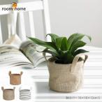 プランターカバー 観葉植物 インテリア 小物入れ roomnhome(ルームアンドホーム) 鉢カバー 10×10×12cm S フラワーベース