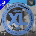 ショッピングギター 3セット・D'Addario EJ21 Nickel Wound 3弦ワウンド 012-052 ダダリオ エレキギター弦