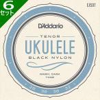 6セット・D'Addario Black Nylon Ukulele EJ53T Tenor ダダリオ ブラックナイロン ウクレレ弦 ソプラノ