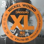3セットパック・D'Addario EXL110-3D Nickel Wound 010-046 ダダリオ エレキギター弦