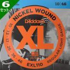 6セット・D'Addario EXL110 Nickel Wound 010-046 ダダリオ エレキギター弦