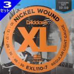 3セット・7弦用 D'Addario EXL110-7 Nickel Wound 010-059 ダダリオ エレキギター弦