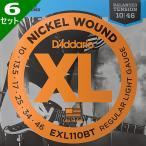 6セット D'Addario EXL110BT Balanced Tension Nickel Wound 010-046 ダダリオ エレキギター弦