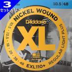 3セット・D'Addario EXL110+ Nickel Wound 010.5-048 ダダリオ エレキギター弦
