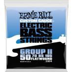 ERNIE BALL #2804 Flatwound BASS Group II 050-105 アーニーボール フラットワウンド ベース弦