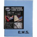 E.W.S Polishing Care Cloth ポリッシング ケア クロス 金属/プラスチック用