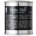 Freedom CGR Noise Hell SP-D-01 導電塗料 ポリウレタン塗装用