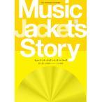 ミュージック・ジャケット・ストーリーズ 見て楽しむ特殊パッケージの世界 印刷学会出版部