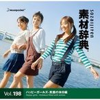 素材辞典 Vol.198〈ハッピーガールズ-笑顔の休日編〉