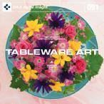 【特価】DAJ 091 TABLEWARE ART