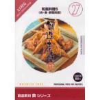 創造素材 食シリーズ[27]和風料理5(肉・魚・野菜料理