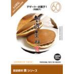 創造素材 食シリーズ[60]デザート・お菓子1(和菓子)