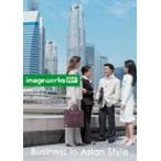 Image Werks RF 11 Business in Asian Style〈ビジネス イン アジアンスタイル〉