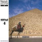 Travel Collection 015 世界遺産4