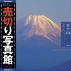 売切り写真館 VIP 038 富士山 Mt. Fuji