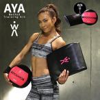 AYAメソッドトレーニングキット    AYA トレーニング AYAトレキット ボール マット 腹筋 筋肉 ジム 筋トレ フィットネス クロスフィット DVD ダイエット