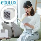 冷風扇 扇風機 夏 涼しい 風 卓上扇風機 水 コンパクト 「クールックス 1個」