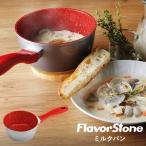 フレーバーストーン フライパン 鍋 正規品 焦げ付きにくい ヘルシー 遠赤外線 ガスコンロ対応 IH対応 「フレーバーストーン 16cmミルクパン」