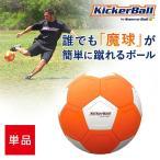 キッカーボール    サッカー サッカーボール ボール 魔球 シュート 回転 キック 球 プロ カーブ 右 左