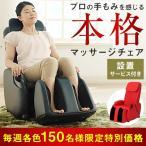 マッサージチェア 医療機器 首 肩 背中 腰 ふくらはぎ 足 足裏 揉み玉 「スライヴ くつろぎ指定席ネクストプレミアム 設置サービス付」