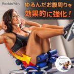 腹筋 運動 マシン ダイエット フィットネス トレーニング シェイプアップ 筋肉 筋トレ ストレッチ 軽量 コンパクト 「ロッキンアブス」