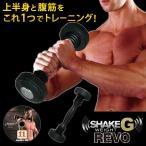 シェイク ダンベル 筋肉 筋トレ 腹筋 ダイエット フィットネス トレーニング 上半身 胸 腕 肩 DVD 「シェイクウェイトGレボ」