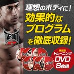 ワークアウト DVD ダイエット フィットネス トレーニング シェイプアップ 筋肉 筋トレ 総合格闘技 「タップアウトXT マッスルマスターセット」