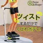 ダイエット シェイプアップ 有酸素運動 エクササイズ フィットネス トレーニング 筋肉 ウエスト 腹筋 背筋 「ツイスト&シェイプ」