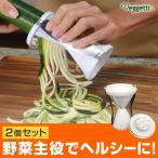ベジッティ 2個セット     スライサー ベジヌードル 野菜 パスタ 千切り 細切り 太切り カロリー グルテンフリー 糖質制限 ヘルシー 調理機