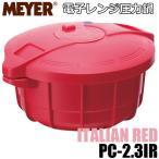 ショッピング圧力鍋 宅配便 マイヤー 電子レンジ圧力鍋 2.3L イタリアンレッド MPC-2.3IR