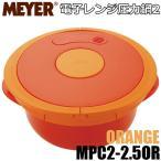 ショッピング圧力鍋 宅配便 送料無料 マイヤー 電子レンジ圧力鍋2 オレンジ 2.5 MPC2-2.5OR